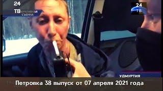 Петровка 38 выпуск от 07  апреля  2021 года