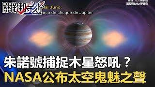 朱諾號捕捉到木星「怒吼」?NASA公布22首太空鬼魅之聲超迷幻… 關鍵時刻 20171102-2 黃創夏 黃世聰 朱學恒