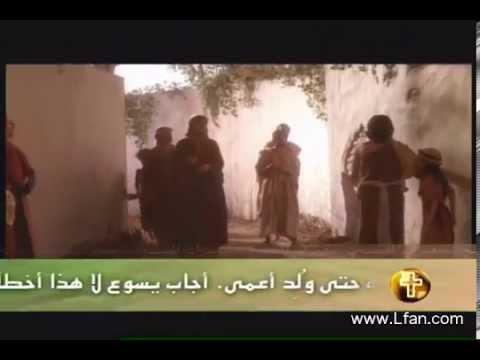 27- شفاء المولود أعمى