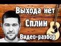 Как играть СПЛИН ВЫХОДА НЕТ разбор на гитаре урок для начинающих ЛЕГКО mp3