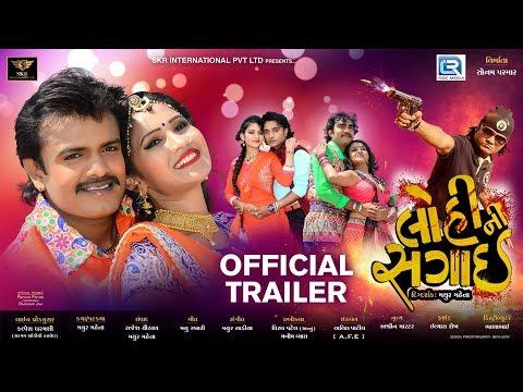 LOHINI SAGAI - Official Trailer | Rakesh Barot | Jignesh Kaviraj | Jagdish Thakor | Rohit Thakor