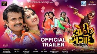 R Rakesh Barot Gujarati Movie Download Karo Download