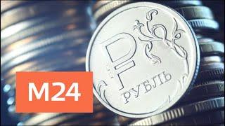 Независимый финансовый эксперт рассказал о падении курса рубля - Москва 24(, 2018-04-10T07:30:02.000Z)