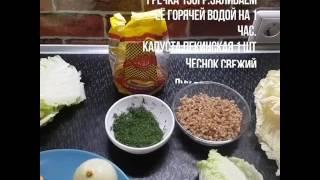 Голубцы диетические по ПП. Быстро👍Вкусно №12