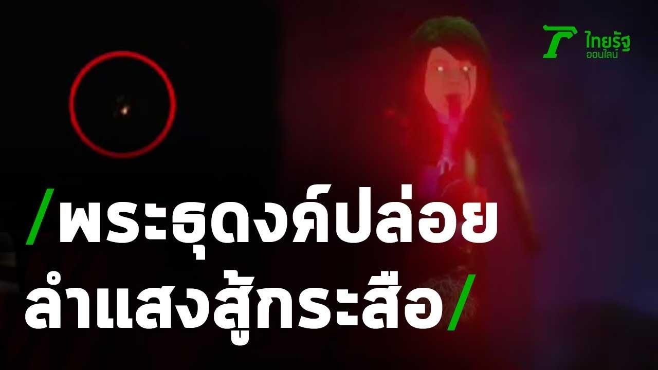ผีสิ้นลาย! พระธุดงค์ปล่อยลำแสงสู้กระสือ | 01-05-63 | ไทยรัฐนิวส์โชว์
