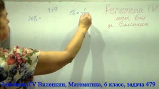 Виленкин, Математика, 6 класс, задача 479