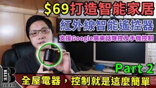 【加嵐】支援Google廣東話,$69打造智能家居,全屋電器,控制就是這麼簡單 !!