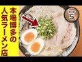 博多駅の人気博多ラーメン店ランキングTOP5!迷ったらこの店へ行こう!