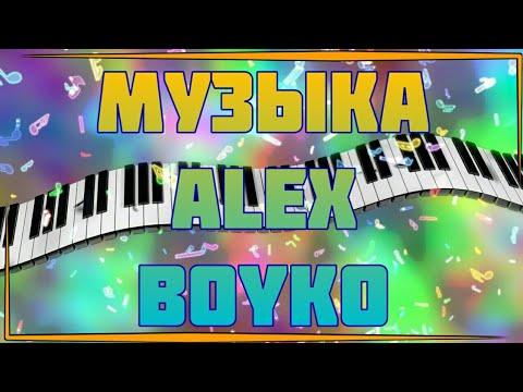 4 Музыки Которую Использует Alex Boyko + Бонус!