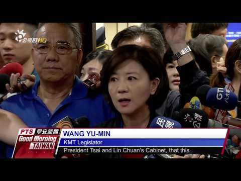 KMT BOYCOTT AND CIVIL GROUPS PROTEST, BUT BILL PUSHED THROUGH 20170516公視早安新聞