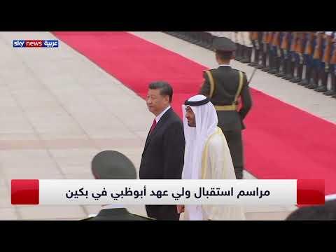مراسم استقبال الشيخ محمد بن زايد ولي عهد أبوظبي في مستهل زيارته للصين  - نشر قبل 4 ساعة