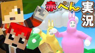 【爆笑】赤ぺんコンビでSuper Bunny Man!!