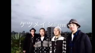 ケツメイシ#music