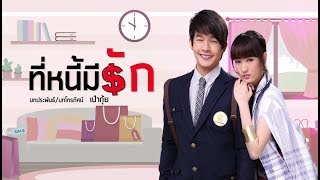 ที่หนี้มีรัก-teeneemeerak-ep-5-14-08-61-ch3thailand