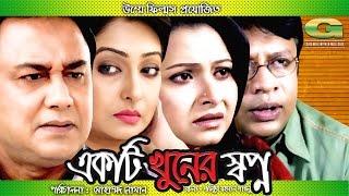 Ekty Khuner Swapno | Drama | Bijori Barkatullah | Intekhab Dinar | Zahid Hasan