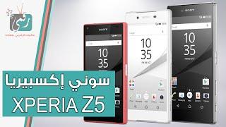 سوني زد 5 | Sony Experia Z5 | معاينة هواتف السلسلة