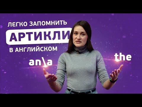 АРТИКЛЬ The, A/an | АНГЛИЙСКИЙ С НУЛЯ
