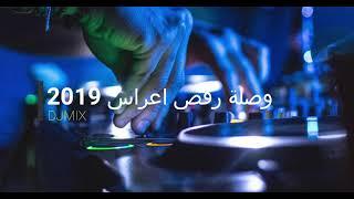 وصلة اغاني اعراس رقص 2019