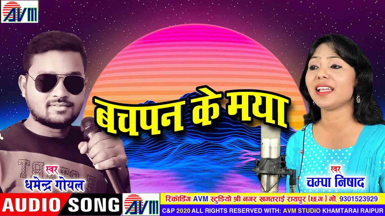 Champa Nishad | Dharmendra Goyal | Cg Song | Bachpan Ke Maya | New Chhattisgarhi Geet | AVM STUDIO