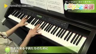 使用した楽譜はコチラ http://www.print-gakufu.com/score/detail/77368...