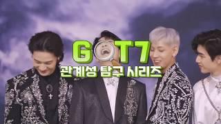 [Teaser] 갓세븐 관계성 탐구 시리즈? COMING SOON