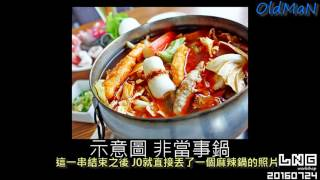LNG 實況精華 - 蛋玩論破 20160724