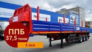 Бортовой полуприцеп марки УЗСТ 9174-006Б3 (37,5 т.)