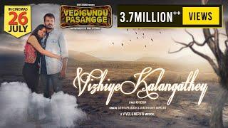 Vedigundu Pasangge - Vizhiye Kalangathey Lyrical Video | Sathyaprakash, Sakthisree Gopalan