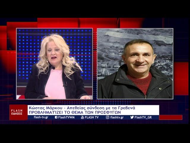 Κώστας Μάρκου - Ειδήσεις απο τα Γρεβενά