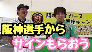 どーも!似関本賢太郎です! 阪神タイガース関連を中心にYouTube始めま...