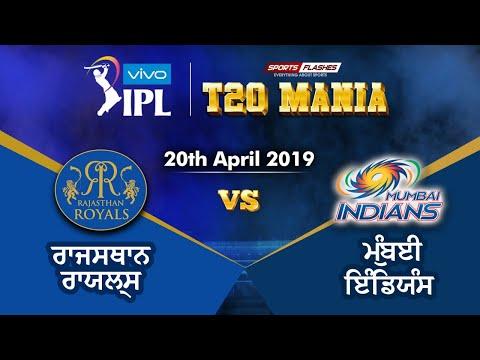 ਰਾਜਸਥਾਨ ਬਨਾਮ  ਮੁੰਬਈ T20 | Live Discussion | IPL 2019