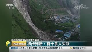 [中国财经报道]成昆铁路甘洛段突发山体崩塌 初步判断:有十余人失联| CCTV财经