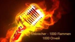 Eisbrecher  1000 Flammen HD lyrics Текст песни и перевод