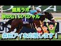 【森田アイ】競馬ラボ秋のG1スペシャル本命馬対決!森田アイさんを応援しよう!!
