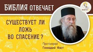 Существует ли ложь во спасение ? Библия отвечает. Протоиерей Геннадий Фаст