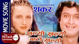 Khulyo Khulyo Bato Khulyo | Nepali Movie Shankar Song | Rajesh Hamal | Bipana Thapa | Jal Shah