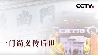 [中华优秀传统文化]一门尚义传后世  CCTV中文国际