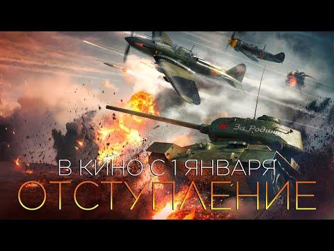 Фильм   ** ОТСТУПЛЕНИЕ ** Военный фильм HD. Великая война