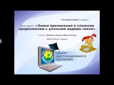 Русский язык 11 класс