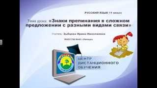 """Русский язык 11 класс """"Знаки препинания в сложном предложении с разными видами связи."""""""