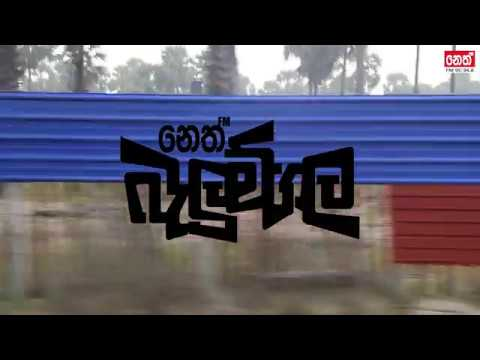 Video of the first mission video of Balumgala - 20-04-2018