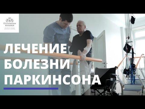 Лечение болезни Паркинсона в Юсуповской больнице