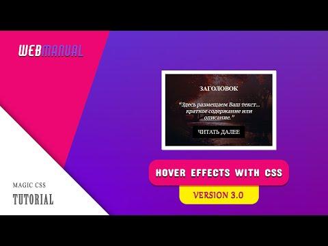 Магия CSS #9➤ Эффект появление текста на картинке при наведении   CSS, HTML ( Версия 3.0)