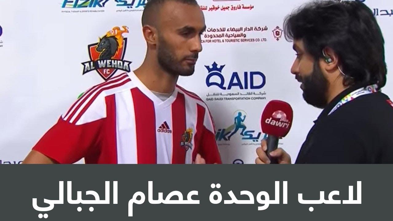 لاعب الوحدة عصام الجبالي: هدف النصر المبكر صعب المباراة علينا
