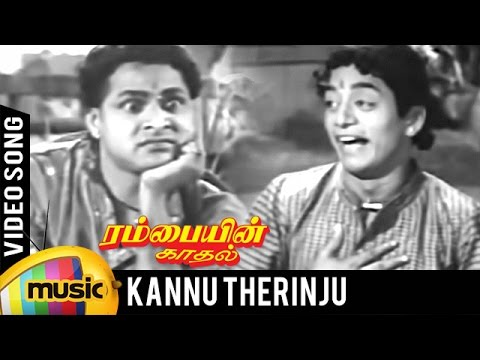 kannu therinju nadakkanum song lyrics