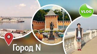 ГОРОД N - Путешествие в Нижний Новгород 2016