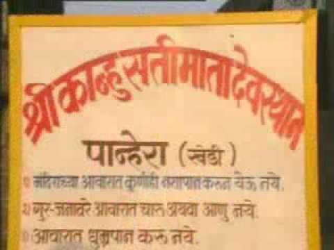 Satimata song in (beldar Samaj)