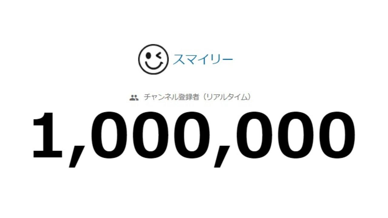 100万人登録でやってほしいこと募集したらツッコミどころ満載過ぎましたwww
