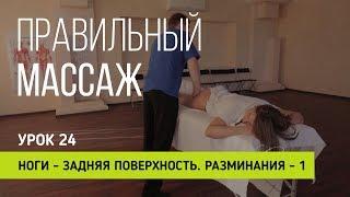 Правильный массаж. Урок 24. Ноги. Задняя поверхность. Разминание 1 часть.