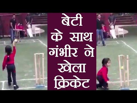 Gautam Gambhir faces bowling of his daughter Aazeen, watch video   वनइंडिया हिंदी